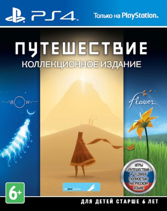 Journey-Collector-Editions-Russian-Version-Game-For-PS4_detail